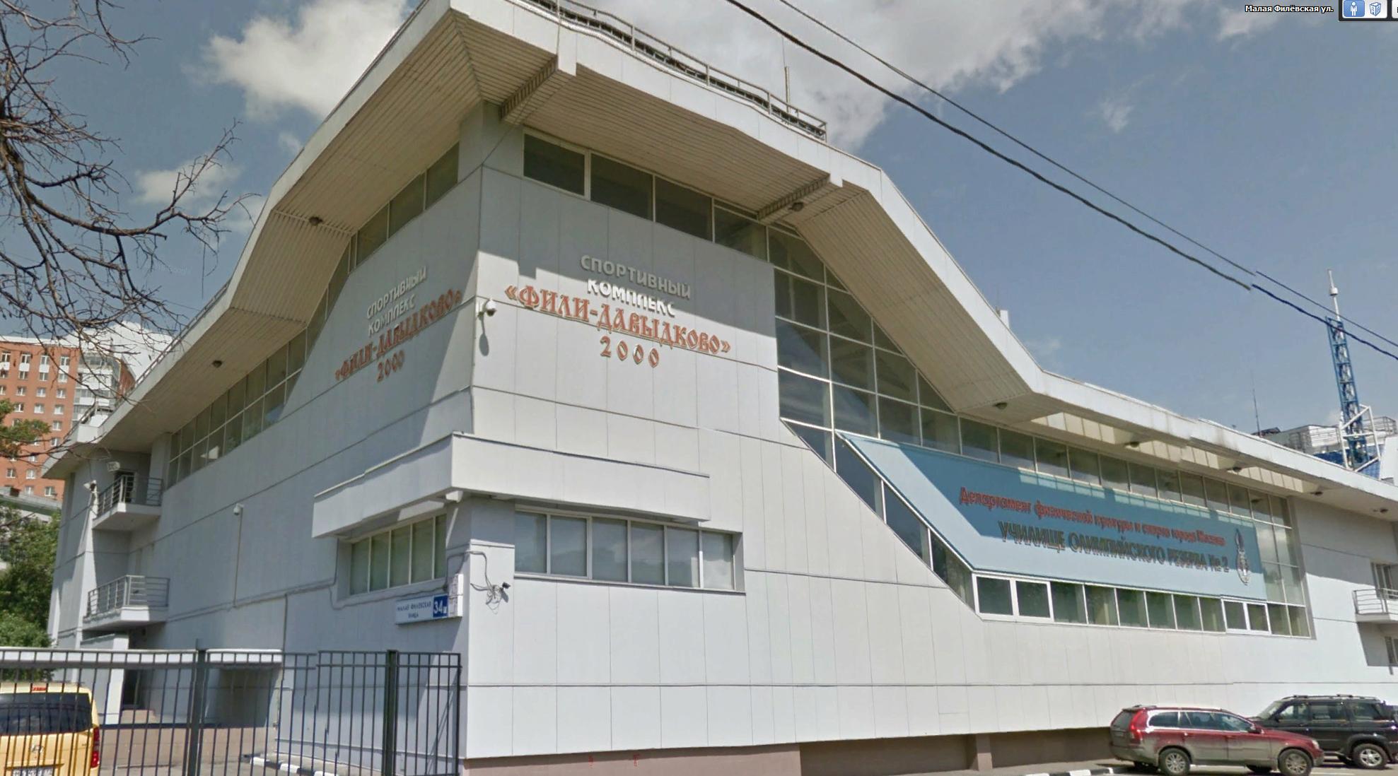 Sportski centar Mala Filevskaya, Moskva, Rusija