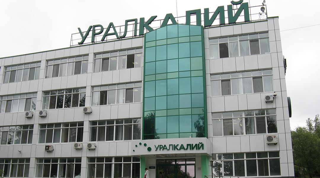 "Poslovna zgrada «УРАЛКАЛИЙ"", Berezniki, Perm, Rusija"